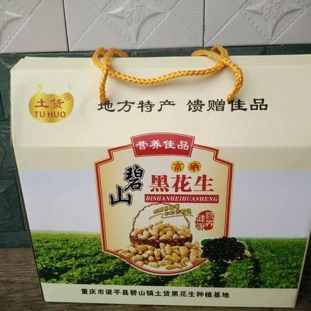 重庆梁平特产富硒黑花生1500G礼盒装