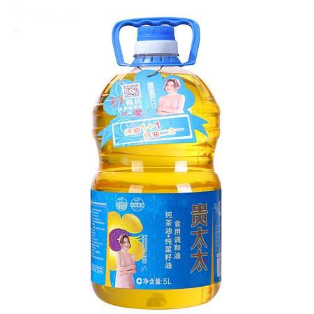 贵太太 食用调和油 二合一 纯茶油+纯菜籽油食用调和油 5L 大桶装