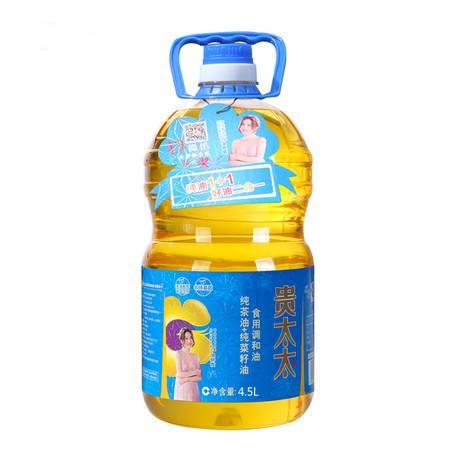 贵太太 食用调和油 二合一 纯茶油+纯菜籽油食用调和油 4.5L 大桶装