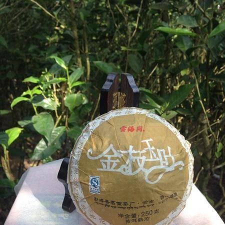 勐海县茗重茶厂金枝玉叶(普洱熟沱)