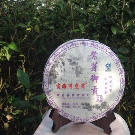 勐海县茗重茶厂紫芽御贡(普洱茶生茶)
