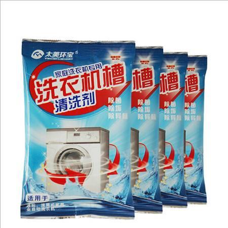 洗衣机槽清洁剂洗衣机清洗剂 10包装