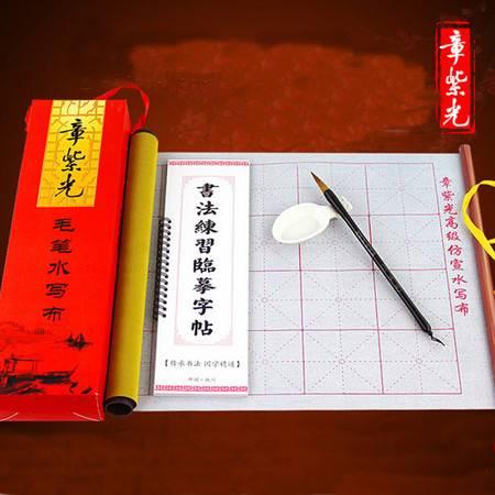 文房五宝毛笔水写布字帖 无纸无墨书法练习