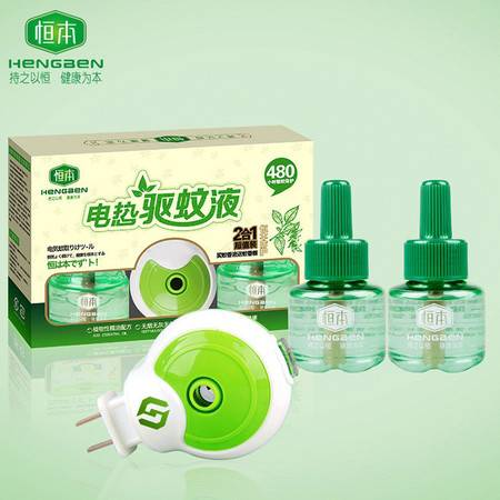 恒本电热蚊香液二合一套装天然植物宝宝电热驱蚊液