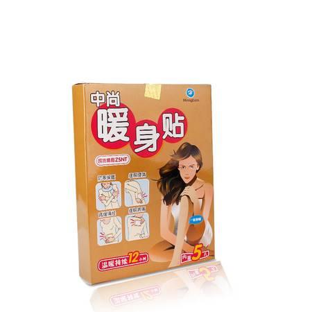 中尚日化中尚暖贴煖宝 防护宝宝贴保暖贴 暖宝贴 大号 5片/盒