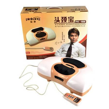 品康PK-1002头颈宝电动颈椎按摩器/头颈部护理保健光子按摩枕