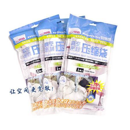 好阿姨 经典几何花型真空压缩袋 高品质衣物棉被收纳袋 压缩袋100*70mm