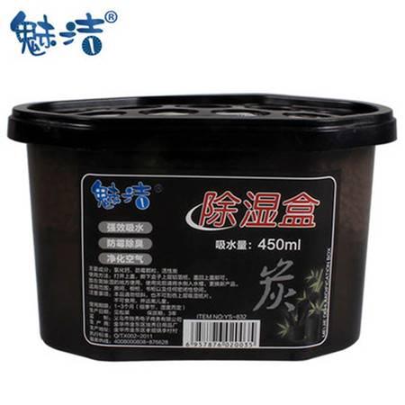 [魅洁]衣柜防潮盒 干燥剂吸湿盒除湿盒(活性炭450ml)