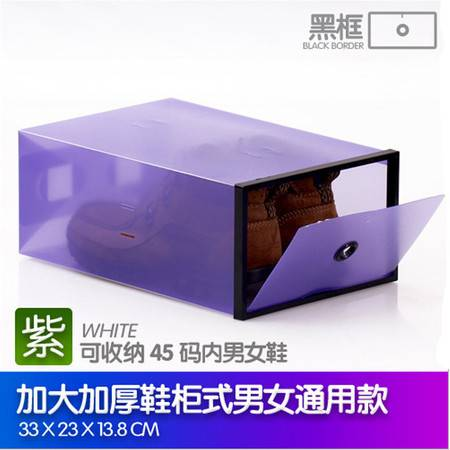 红兔子 加大加厚男款柜式鞋盒 收纳鞋盒 pp塑料加厚鞋盒 紫色+黑框