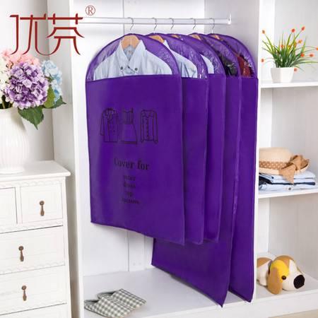 优芬 牛津布衣服防尘罩衣物西装防尘罩收纳袋衣物防尘袋衣套紫色大号60*90cm