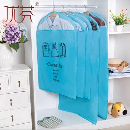红兔子 牛津布衣服防尘罩衣物西装防尘罩环保收纳袋衣物防尘袋衣套蓝色小号47*70cm