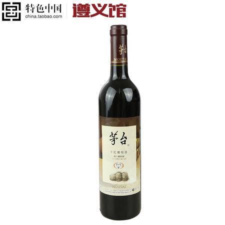 贵州茅台干红酒 葡萄酒 橡木桶陈酿3年 750ml单支 正宗茅台陈酿酒