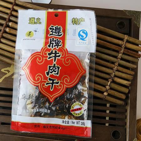 贵州土特产手撕牛肉干遵牌秘制原汁风干麻辣味特价促销3袋起包邮