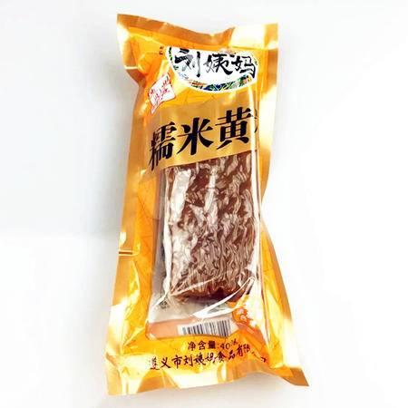 遵义南白黄粑 贵州特产刘姨妈糯米黄粑400g