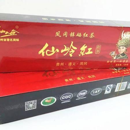 贵州茶凤岗锌硒有机红茶仙人岭仙岭红特级120克  正品包邮特价