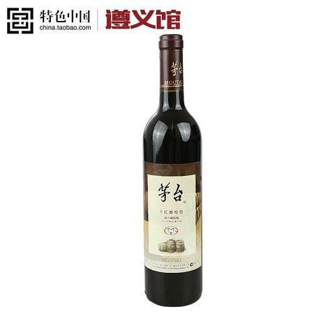 贵州茅台干红酒  葡萄酒 陈酿干红 750ML单瓶装