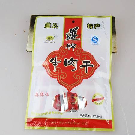贵州特产 遵义遵牌麻辣味牛肉干108g 小吃美味零食 天然健康小吃