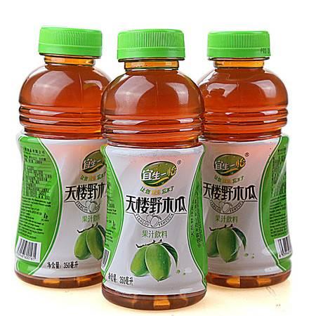 【3瓶装】天楼野木瓜宜生一怡350ML/瓶野木瓜饮品 健康果汁饮料