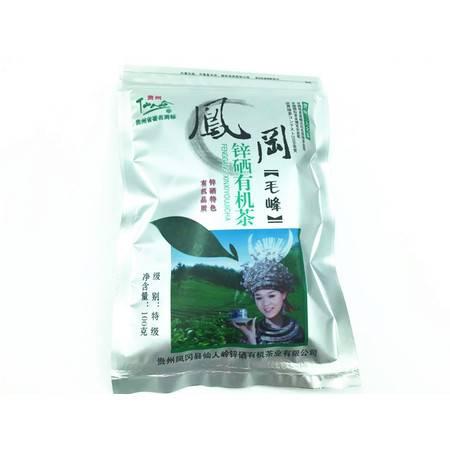 2015新茶首发 遵义凤岗锌硒茶有机茶毛峰特级 贵州三大名茶 包邮