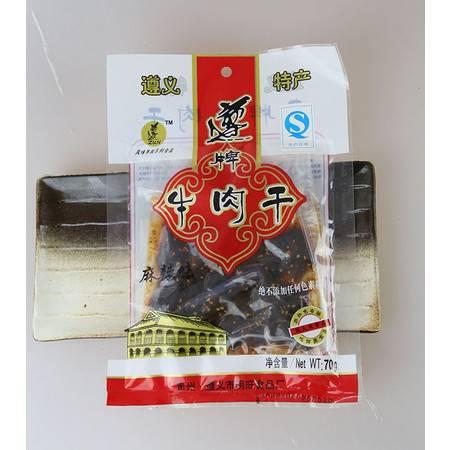 贵州特产牛肉干遵义特产遵牌牛肉干零食麻辣味办公室零食70g