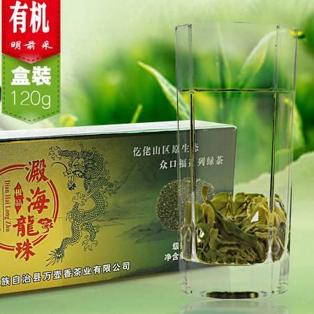 贵州2015新茶叶绿茶 高山有机春茶 众口福原生态特级绿茶120g