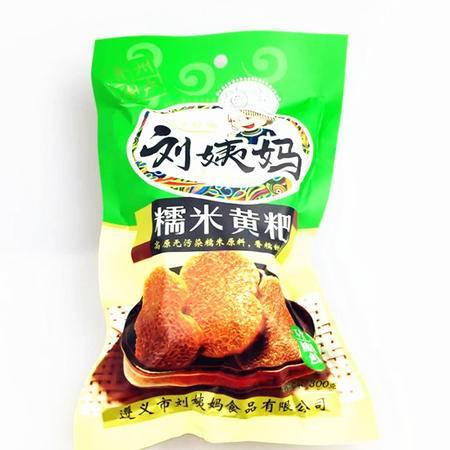 遵义特产南白黄粑 遵义刘姨妈糯米黄粑3袋包邮  300g一包装