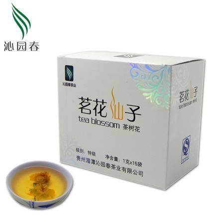 贵州茶叶 沁园春 茗花仙子(悬珠噀玉)高山古茶树 花茶 养生