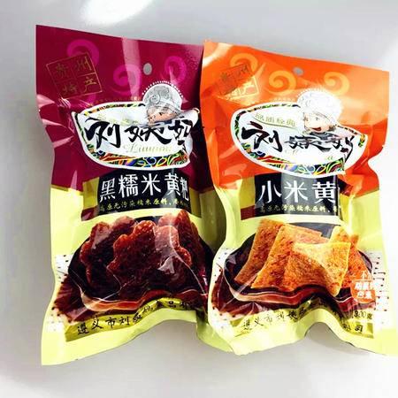 贵州特产  刘姨妈黄粑黑糯米、小米黄粑300g