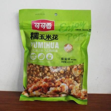 遵义特产 可可香糯玉米花 爆米花 蜂蜜味420g
