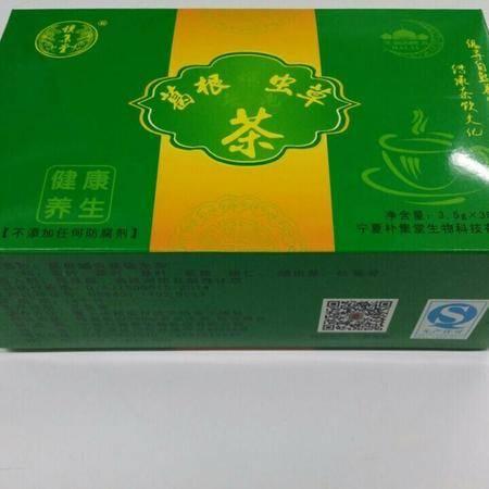 葛根蛹虫草茶(3.5g*30个)