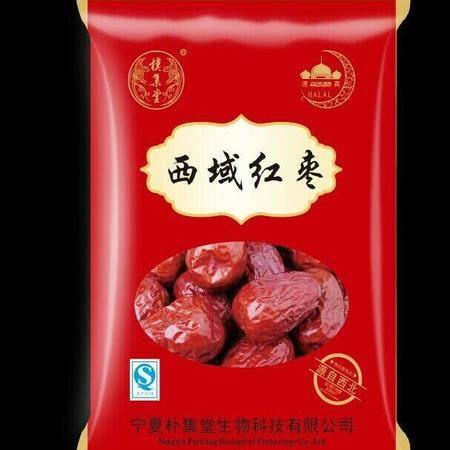 西域红枣 500g/袋