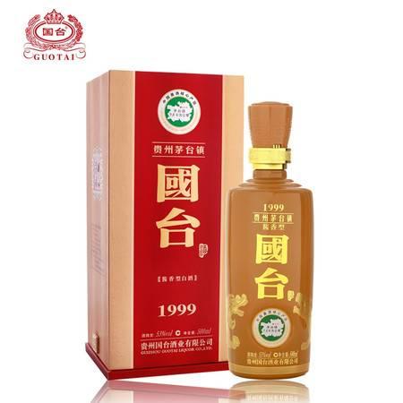 【酒厂自营】贵州国台酒 53度国台1999 500ml 正宗大曲酱香型白酒