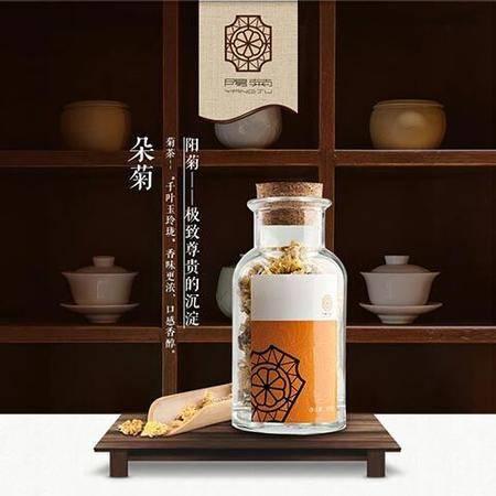 重庆阳菊 胎菊花茶 玻璃瓶装 三峡特产