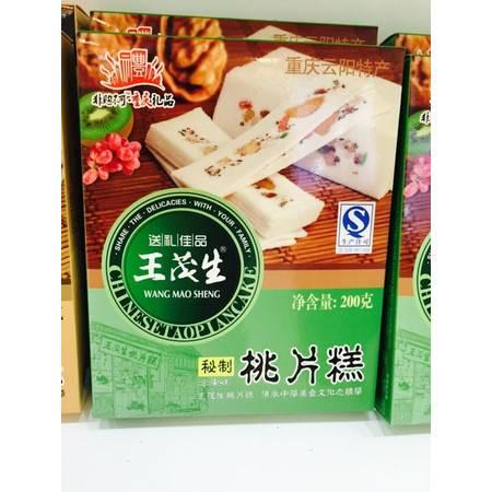 王茂生桃片糕  200g