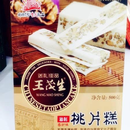 王茂升桃片糕 500g