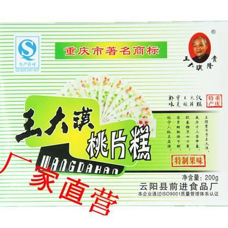 云阳王大汉桃片糕  200g