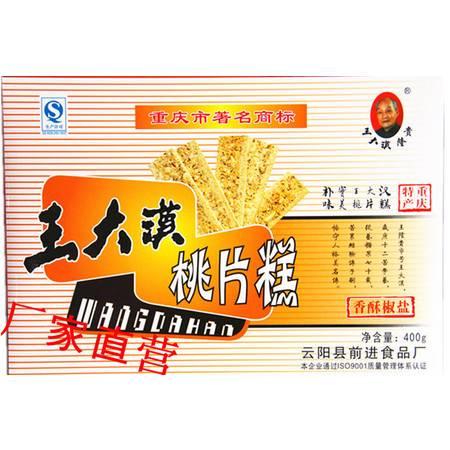 云阳王大汉桃片糕  400g
