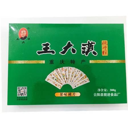 云阳王大汉珍品系列桃片糕  300g
