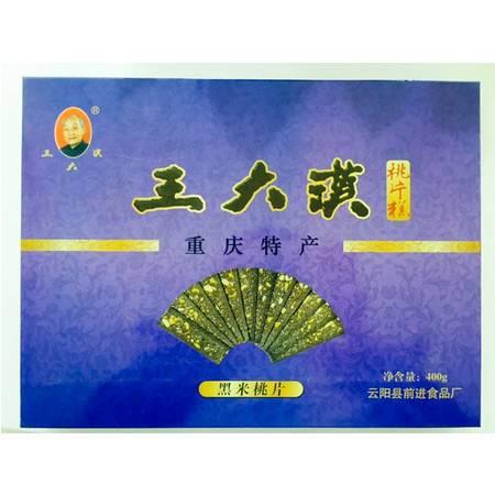 云阳王大汉珍品系列桃片糕  400g