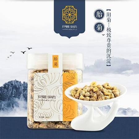 三峡阳菊  胎菊40g/瓶