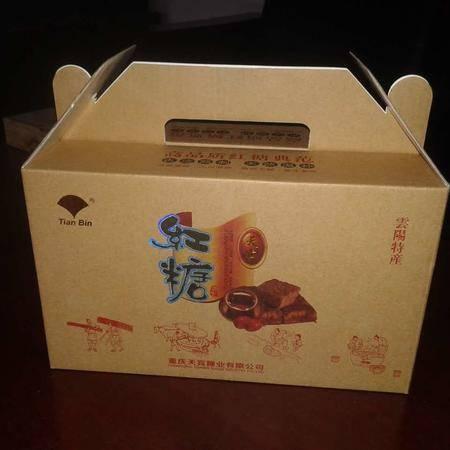云阳特色产品  天宾红糖 手提装  全国包邮