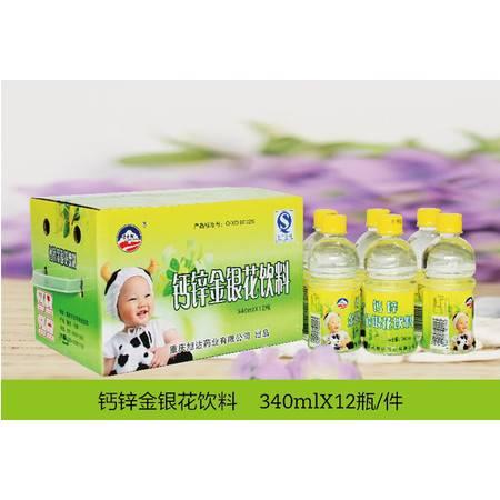 钙锌金花饮料  340ml*12瓶/件