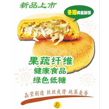 金巢鲜 冬翅荞麦酥饼 300g