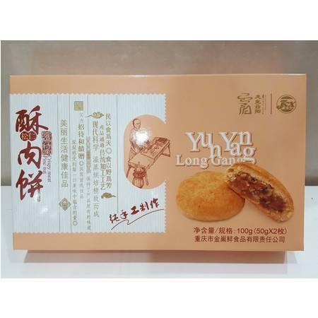 金巢鲜 松仁酥肉饼 美食糕点礼盒装 手工制作