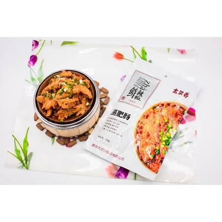 云阳特色产品 鲊辣椒粉蒸包(肥肠)230g袋装