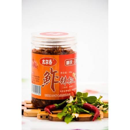 云阳特色产品 瓶装原味鲊海椒260g