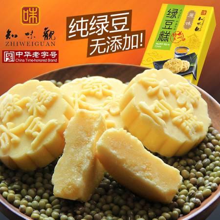 知味观绿豆糕 杭州特产传统手工糕点心 零食伴手礼盒装包邮190g