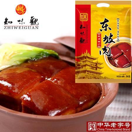 知味观东坡肉 杭州特产红烧肉扣肉 猪肉类零食小吃熟美食300g