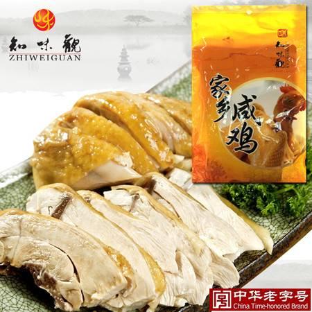 知味观盐水咸鸡 杭州特产白切鸡白斩醉鸡肉 腌制卤味熟食美食400g