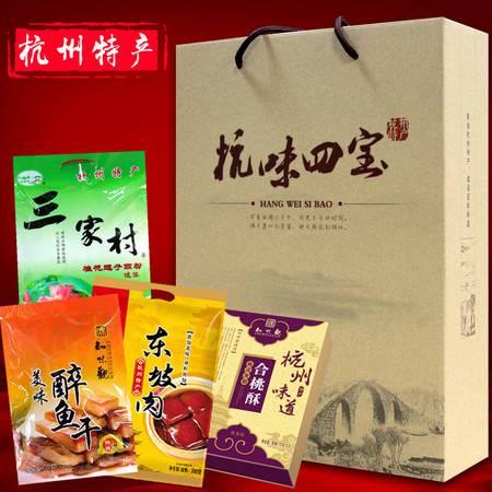 杭州特产零食礼盒大礼包 东坡肉醉鱼干藕粉糕点伴手礼品包邮1035g